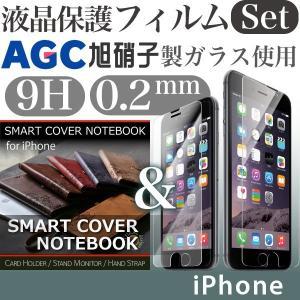 iPhone8 7 強化ガラスフィルム iPhone8Plus 7Plus ケース 手帳型 アイフォン 8 7 Plus 6s 6 SE 5s 5 液晶保護フィルム 0.2mm セット SMARTCOVER NOTEBOOKset|ndos