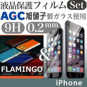 iPhone8 7 強化ガラスフィルム iPhone8Plus 7Plus ケース 手帳型 アイフォン 0.2mm 9H 8 7 Plus 6s 6 SE 5s フィルム セット FLAMINGOset|ndos