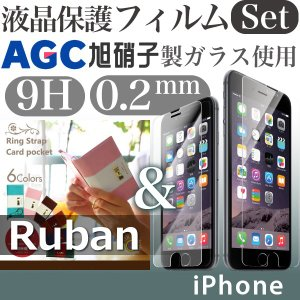 iPhone8 8Plus 7 7Plus 強化ガラスフィルム iPhone8Plus ケース 手帳型 アイフォン 0.2mm 9H 8 7 Plus 6s 6 SE 5s フィルム セット Rubanset|ndos