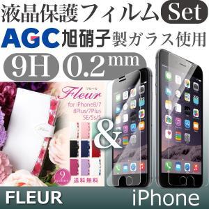 iPhone8 7 iPhone8plus 7plus ケース 強化ガラスフィルム アイフォン 8 7 Plus SE 5s 5 液晶保護フィルム 0.2mm 9H セット 日本メーカー製 旭硝子 花柄 Fleur|ndos