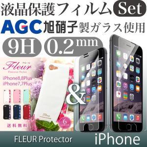 iPhone8 8Plus 7 ケース 7Plus 強化ガラスフィルム アイフォン 8 7 Plus 液晶保護フィルム 0.2mm 9H 日本メーカー製 旭硝子 花柄 FLEURProtectorPocket|ndos