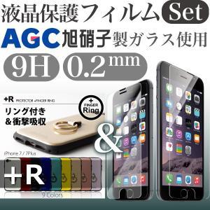 iPhone8 7 ケース 7 plus 強化ガラスフィルム アイフォン 8 8Plus 7 7Plus 液晶保護フィルム 0.2mm 9H 日本メーカー製 旭硝子 +Rset|ndos