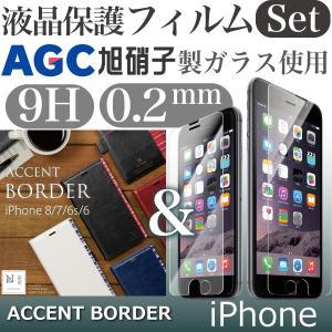 iPhone8 7 6s 6 ケース 強化ガラスフィルム アイフォン 8 7 6s 6 液晶保護フィルム 0.2mm 9H セット 日本メーカー製 旭硝子 ボーダー ACCENT BORDER|ndos