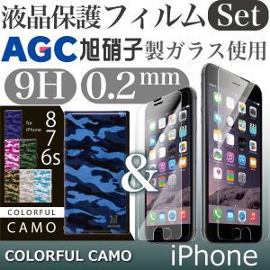 iPhone8 7 6s 6 ケース 強化ガラスフィルム アイフォン 8 7 6s 6 液晶保護フィルム 0.2mm 9H セット 日本メーカー製 旭硝子 ボーダー COLORFUL CAMO|ndos