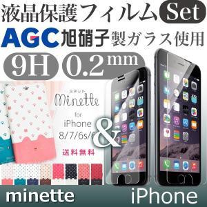 iPhone8 7 6s 6 ケース 強化ガラスフィルム アイフォン 8 7 6s 6 液晶保護フィルム 0.2mm 9H セット 日本メーカー製 旭硝子 猫 minette|ndos