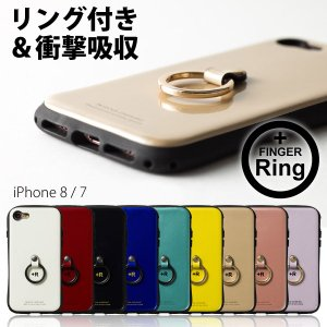 iPhone8 ケース 耐衝撃 iPhone7 ケース ケース アイフォン8 アイフォン7 リング バンカーリング  衝撃吸収 +R|ndos