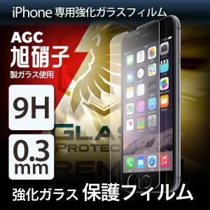 iPhone8 7 強化ガラスフィルム iPhone8Plus 7Plus iPhone6s iPhoneSE ガラスフィルム iPhone 5s 5 液晶保護0.3mm 日本 旭硝子|ndos