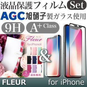 iPhoneX ケース 強化ガラスフィルム アイフォン X 液晶保護フィルム 0.33mm 9H 日本メーカー製 旭硝子FLEUR set|ndos