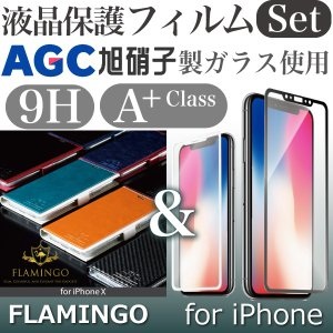 iPhoneX ケース 強化ガラスフィルム アイフォン X 液晶保護フィルム 0.33mm 9H 日本メーカー製 旭硝子 FLAMINGO set|ndos