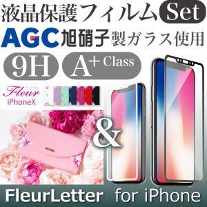 iPhoneX ケース 強化ガラスフィルム アイフォン X 液晶保護フィルム 0.33mm 9H 日本メーカー製 旭硝子  FLEUR Letter set|ndos