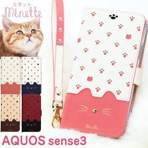 AQUOS sense2 ケース 手帳型 カバー ネコ 猫 おしゃれ スマホケース minette ...