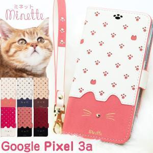 google pixel 3a ケース 手帳型 グーグル ピクセル3a ケース スマホケース おしゃ...