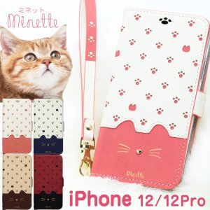 iPhone12 ケース 手帳型 iPhone12pro ケース アイフォン 12 pro 12プロ スマホ ケース おしゃれ かわいい 猫 minette|ndos