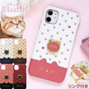 iPhone11 ケース アイフォン11 ケース iphone 11 おしゃれ スマホケース かわいい ねこ 背面ケース 猫 minette|ndos