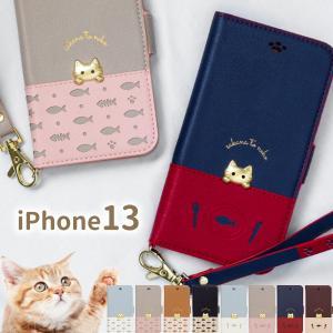 iPhone13 ケース 手帳型 iphone 13 ケース アイフォン13 ケース スマホケース おしゃれ かわいい 猫 カバー 魚と猫|ndos