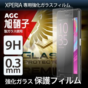 XPERIA X Performance Z5  z4 強化 ガラス フィルム エクスぺリア エックスパフォーマンス z5 z4 送料無料 9H ラウンドエッジ 液晶保護 フィルム SO-04H 0.3mm|ndos