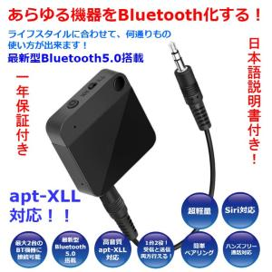 Bluetoothトランスミッター ブルートゥーストランスミッター Bluetooth5.0 apt...