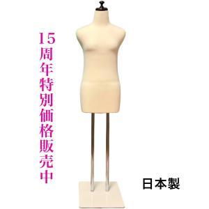 和装トルソー 和装マネキン 着付けボディ ベージュ 日本製