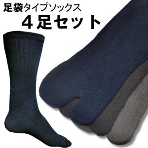 足袋ソックス 靴下 4足セット メンズ メール便送料無料 ビジネス カジュアルソックス   sok4