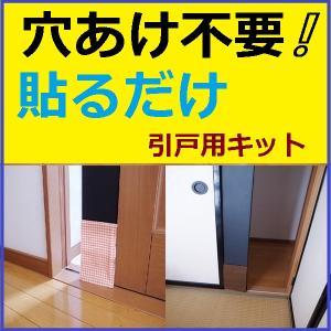 ¥10月以降もお値段据置き!(^^)! 【商品説明】 ■全部セットになって   超簡単  出入り口完...