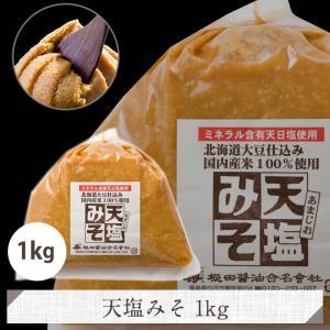 天塩みそ 1kg  北海道大豆 みそ  味噌汁 味噌 老舗 白河市 発酵食品|neda-shoyu