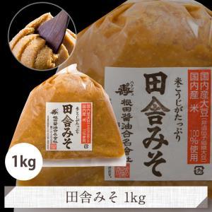 田舎みそ1kg  みそ 国産原料 味噌汁 味噌 老舗 白河市 発酵食品 国産大豆 国産米|neda-shoyu
