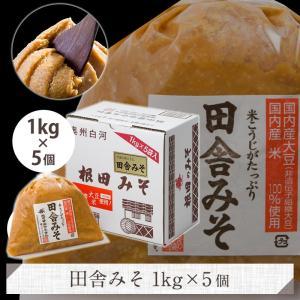 田舎みそ1kg×5個 みそ 国産原料 味噌汁 味噌 老舗 白河市 発酵食品 贈り物 食べ物 のし対応|neda-shoyu