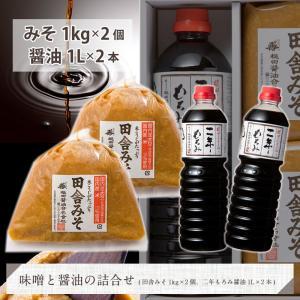 味噌と醤油の詰合せ 田舎みそ1kg×2個、二年もろみ醤油1L×2本 贈り物 食べ物 のし対応|neda-shoyu