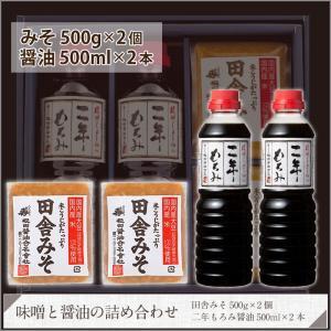 味噌と醤油の詰合せ 田舎みそ500g×2個、二年もろみ醤油500ml×2本 贈り物 食べ物 のし対応|neda-shoyu