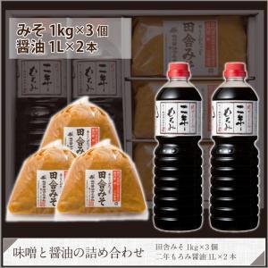 味噌と醤油の詰合せ 田舎みそ1kg×3個、二年もろみ醤油1L×2本 贈り物 食べ物 のし対応|neda-shoyu