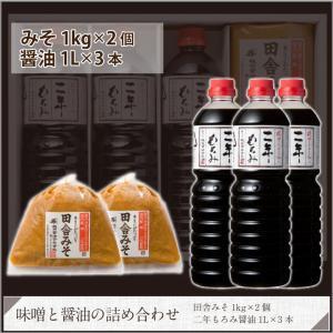 味噌と醤油の詰合せ 田舎みそ1kg×2個、二年もろみ醤油1L×3本 贈り物 食べ物 のし対応|neda-shoyu
