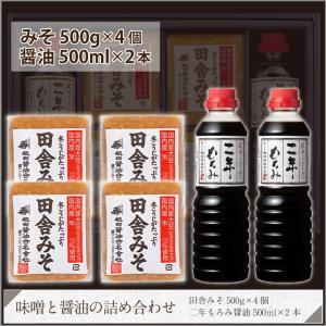 味噌と醤油の詰合せ 田舎みそ500g×4個、二年もろみ醤油500ml×2本 贈り物 食べ物 のし対応|neda-shoyu
