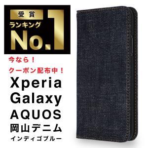 Xperia 1 Ace 5 8 XZ3 ケース 手帳型 岡山デニム GALAXY s10 s10+...