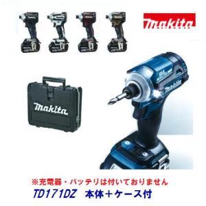 マキタ TD171DZ  充電式 インパクトドライバ 18V 【 本体のみ+ケース付 】【 セットばらし品 】楽らく4モード ・ ゼロブレ【 電動工具 】
