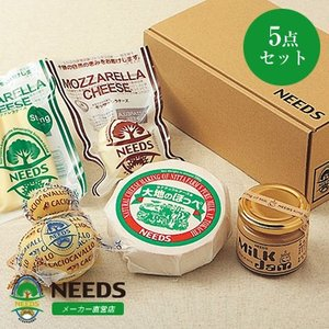 オリジナル5点セット ナチュラルチーズ 北海道 十勝 チーズ工房NEEDS(メーカー直営店)|needs-tokachi