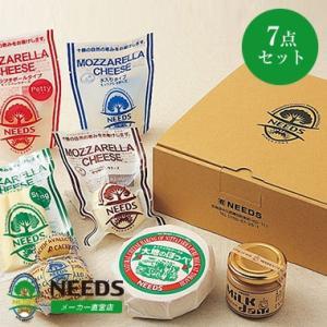 オリジナル7点セット ナチュラルチーズ 北海道 十勝 チーズ工房NEEDS(メーカー直営店)|needs-tokachi