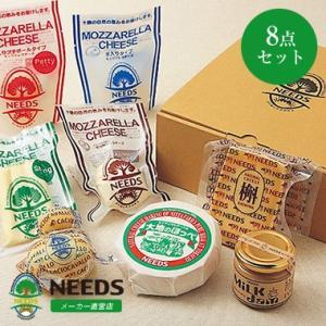 オリジナル8点セット ナチュラルチーズ ギフト 贈答品 北海道 十勝 チーズ工房NEEDS(メーカー直営店)|needs-tokachi