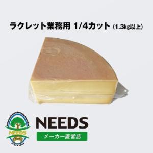 ラクレット業務用1/4カット ナチュラルチーズ セミハード 北海道 十勝 チーズ工房NEEDS(メーカー直営店)|needs-tokachi