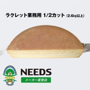 ラクレット業務用1/2カット ナチュラルチーズ セミハード 北海道 十勝 チーズ工房NEEDS(メーカー直営店)|needs-tokachi