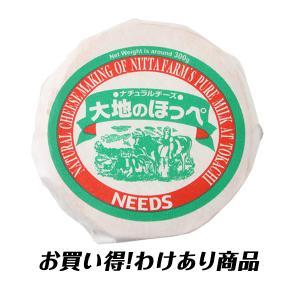 【わけあり商品】大地のほっぺ260g以上(通常300gより軽いため) needs-tokachi