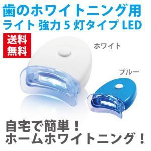 歯 ホワイトニング セルフ 自宅 強力5灯LED ライト 自宅で簡単 ホームホワイトニング 送料無料