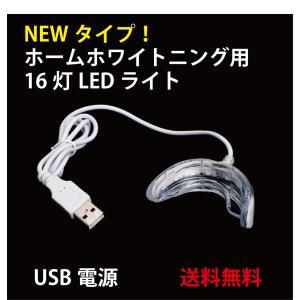 歯 ホワイトニング 用 LED ライト 強力LED 16灯スマホ対応 自宅で簡単 ホームホワイトニング 送料無料