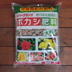 ボカシ肥料 大粒 5kg / レバープランツ