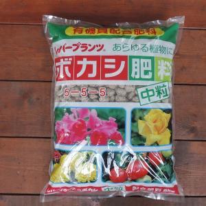 ボカシ肥料 中粒 5kg / レバープランツ