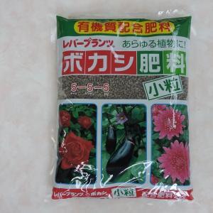 ボカシ肥料 小粒 2kg / レバープランツ
