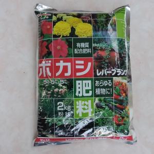 ボカシ肥料 粉状 2kg / レバープランツ