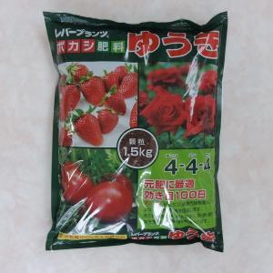 ボカシ肥料 ゆうき 顆粒 1.5kg / レバープランツ