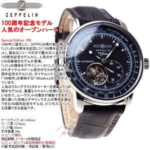 ツェッペリン(ZEPPELIN) 腕時計 メンズ 自動巻き 7662-2|neel|03