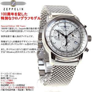 本日ポイント最大31倍!24日23時59分まで! ツェッペリン 腕時計 100周年記念モデル|neel|03
