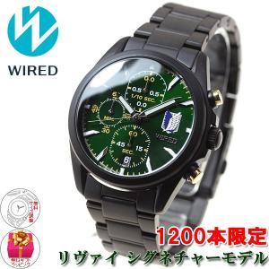 ポイント最大21倍! ワイアード WIRED 進撃の巨人 限定モデル リヴァイ 腕時計 メンズ AGAT714 セイコー neel 02